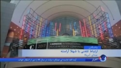 موگرینی در نشست کارنگی: قویا مصمم به اجرای کامل توافق هستهای ایران هستیم