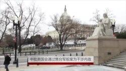 中批美国会通过售台军舰案为干涉内政
