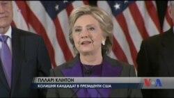 Гілларі Клінтон звернулася до молодих людей з мотиваційною промовою. Відео