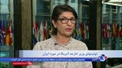 گزارش گیتا آرین از توئیت های سه روز اخیر وزیر خارجه آمریکا درباره «رژیم فاسد» جمهوری اسلامی