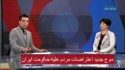 برنامه ویژه درباره اعتراضات در ایران علیه جمهوری اسلامی - صبح دوشنبه ۲۳ دی