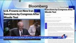 نگاهی به مطبوعات: جدل میان دولت اوباما و کنگره بر سر وضع تحریم های جدید علیه ایران