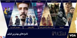 با نامزدهای اسکار برای جایزه بهترین فیلم سال آشنا شوید