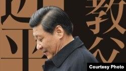 余杰的《中國教父習近平》一書封面 (開放出版社提供 )