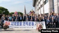 항일 단파방송연락운동 '물망비' 기념식