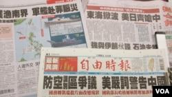台灣媒體在頭版報道有關東海防空識別區的反應 (美國之音張永泰拍攝)