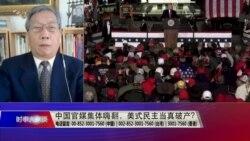 时事大家谈: 中国官媒集体嗨翻,美式民主当真破产?