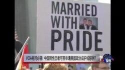 时事大家谈:VOA有问必答: 中国同性恋者可否申请美国政治庇护或移民?