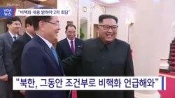 "[VOA 뉴스] ""비핵화 내용 밝혀야 2차 회담"""