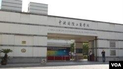 中欧国际工商学院(美国之音林森拍摄)