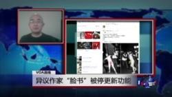 "VOA连线:异议作家""脸书""被停更新功能"