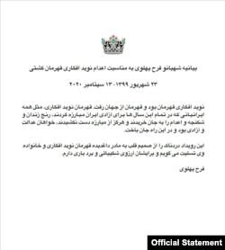 بیانیه شهبانو فرح پهلوی در رابطه با اعدام نوید افکاری توسط رژیم حاکم بر ایران