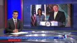 جزئیاتی از خروج آمریکا از شورای حقوق بشر سازمان ملل