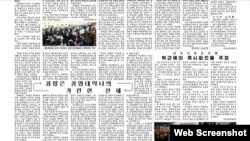 16일 발행된 북한 노동신문 6면. 박근혜 한국 대통령을 비난하는 내용으로 채워져 있다.