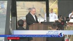 نتانیاهو در جمع نیروی هوایی اسرائیل درباره جمهوری اسلامی ایران چه گفت