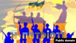 Плакат Юрія Неросліка