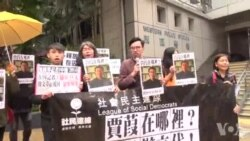 港人遊行要求中国政府交代贾葭下落