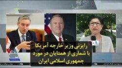 رایزنی وزیر خارجه آمریکا با شماری از همتایان در مورد جمهوری اسلامی ایران