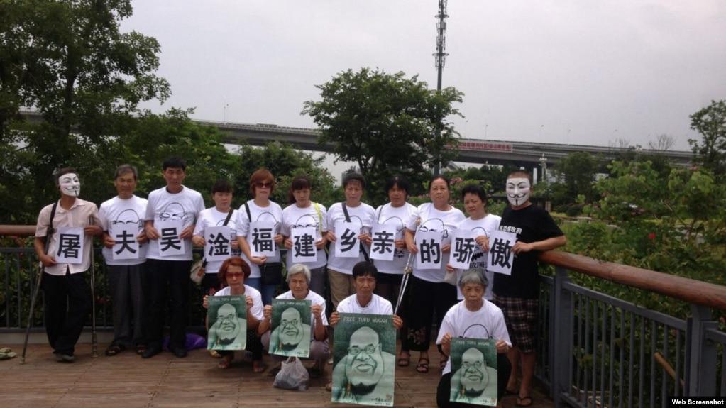 中国福建公民声援维权人士吴淦 (网络图片 )