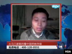 """杜斌2013年4月16日透過Skype在VOA衛視《時事大家談》節目上談""""從馬三家酷刑看中國勞教存廢"""""""