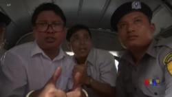 緬甸法庭判處路透社兩記者7年監禁 國際社會強烈反彈