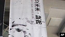"""台北市立美術館大廳懸挂的巨幅海報上寫著""""艾未未•缺席"""",人像的頭也缺席了。"""