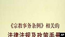 國務院《宗教事務條例》被指違憲