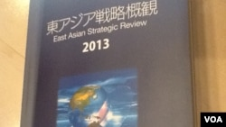 2013年版日本東亞戰略概觀(美國之音小玉拍攝)