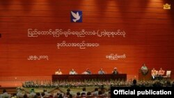 Photo credit - Myanmar State Counsellor Office