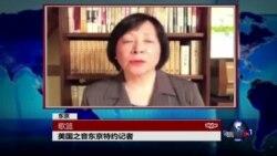VOA连线: 日本外相访问泰国和东盟 日本各界对岸田文雄访问中国的反应