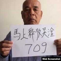 吴淦父亲徐孝顺 (网络图片)