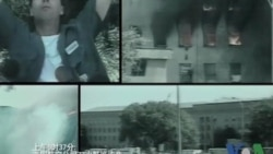 回顾9/11对美国的重创