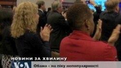 Новини США за хвилину : 14 грудня 2011