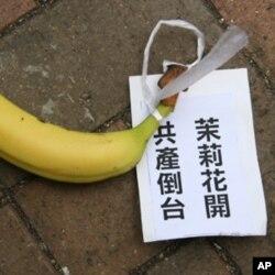 """示威者扔""""茉莉花""""香蕉以示抗议"""