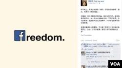 蔡英文在脸书上对大陆网友的评论作出回应