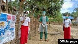 မောင်တောမြို့နယ်၊ တရိန်းကျေးရွာတွင် CORONAVIRUS DISEASE 2019 (COVID-19) နှင့်ပတ်သက်၍ ကျန်းမာရေးအသိပညာပေးလုပ်ငန်းများ ဆောင်ရွက် (Ministry of Health and Sports, Myanmar)