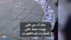 مبارک، بن علی، نوبت سید علی؛ شعار گروهی از ایرانیها در فرانکفورت آلمان