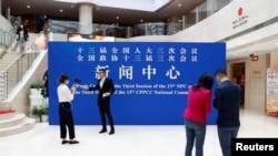 在北京人大会堂召开的中国两会新闻中心 (2020年5月20日)