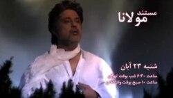 """مستند """"گذری به دیار مولانا"""" از صدای آمریکا پخش می شود"""