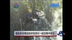 老挝副总理及高官丧生空难