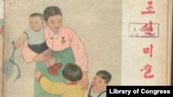 개한 북한 잡지 '조선미술' 1962년 3호 표지.