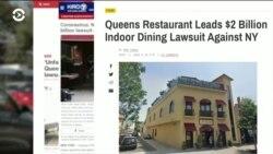 Рестораторы Нью-Йорка против штата