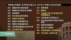 """VOA连线(黄耀毅):美国总统特朗普签署""""亚洲再保证倡议法"""""""
