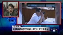 VOA连线:朝鲜再射导弹,中国吁不要违反联合国决议