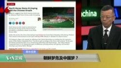 媒体观察:朝鲜梦危及中国梦?