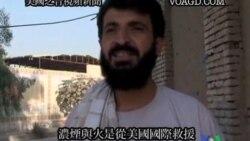 2011-10-31 美國之音視頻新聞: 阿富汗發生自殺炸彈襲擊四人死