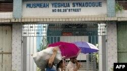 Người dân đi qua Đền thờ Musmeah Yeshua ở trung tâm Yangon