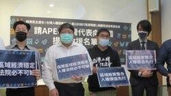 台湾公民团体呼吁政府在APEC峰会上提交中国人权迫害救援名单