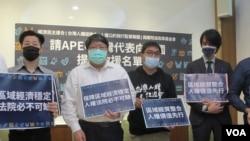 台湾公民团体呼吁政府在APEC提交中国人权迫害救援名单(美国之音张永泰2020年11月12日拍摄)