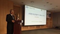 한국전 65주년 기념, 참전용사 경험 듣는 토론회 열려
